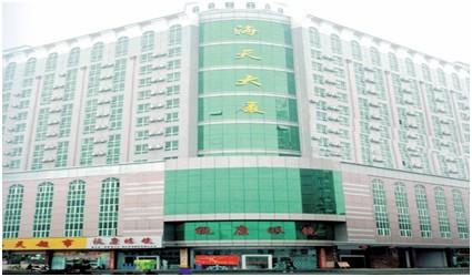 武汉海天实业集团有限公�_海天大厦 03 武汉开来建设集团有限公司